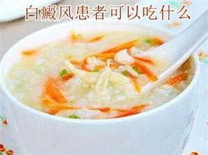 白癜风患者可以吃的食物.jpg