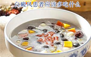 白癜风应该吃的食物8.jpg