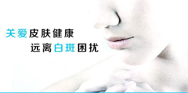 防止白癜风疾病扩散患者要注意