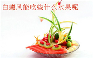 白癜风能吃那些水果.jpg