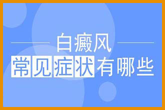 南京华厦医院靠谱么,春夏季常见的白癜风患者表现有哪些