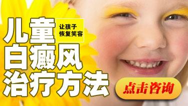 如何对儿童白癜风进行正确护理